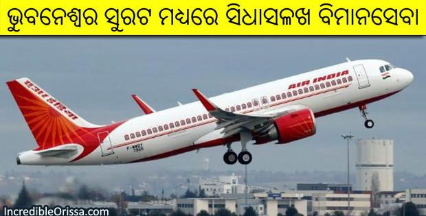 Bhubaneswar Surat direct flight