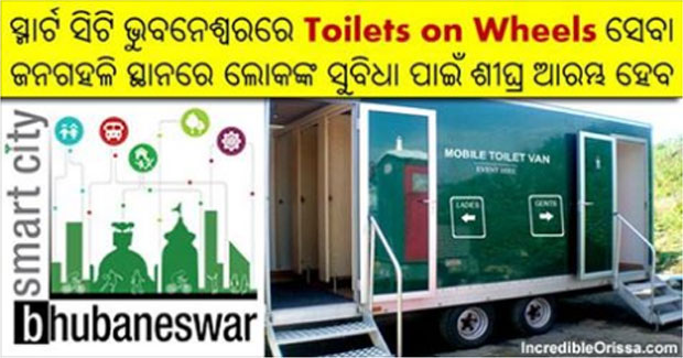 Bhubaneswar Toilets on wheels