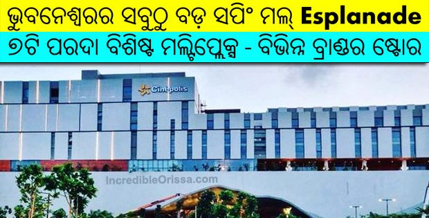 Bhubaneswar biggest shopping mall