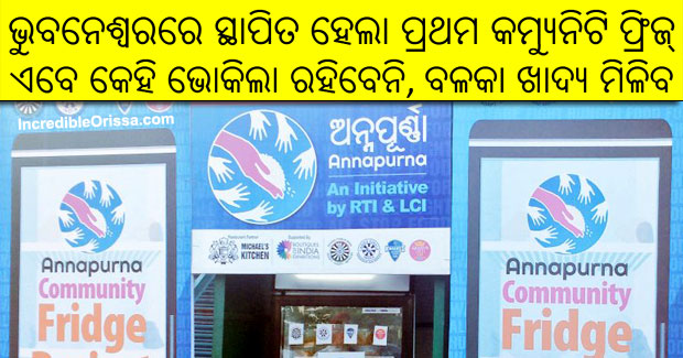 Bhubaneswar community fridge