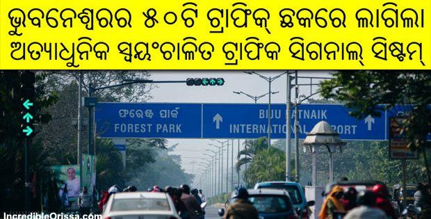 bhubaneswar adaptive traffic signal system