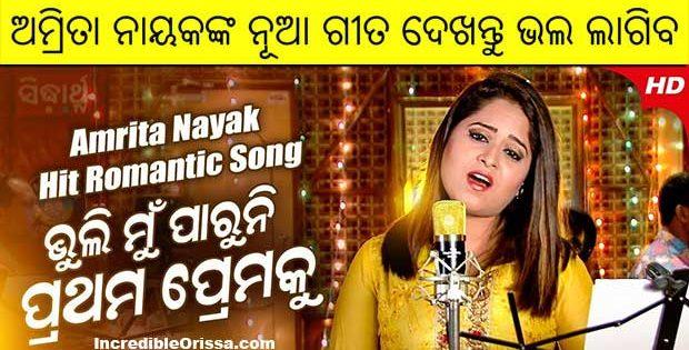 Bhuli Mun Paruni Mora odia song