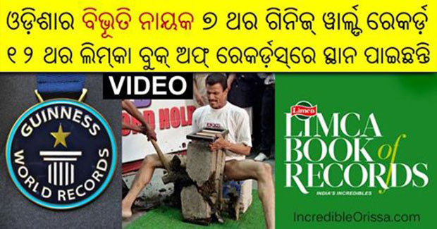 Bibhuti Nayak Guinness World Records