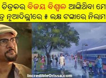Bijay Biswaal PM Modi painting