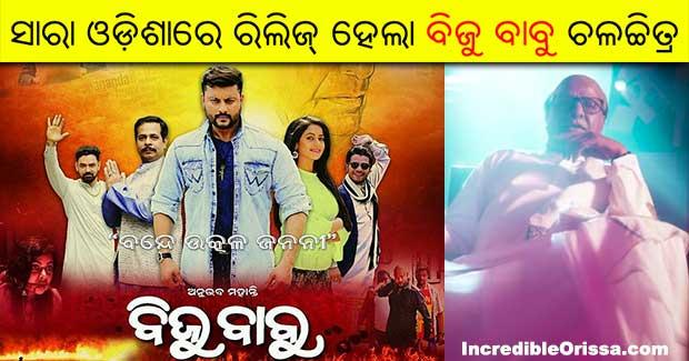 Biju Babu Odia film