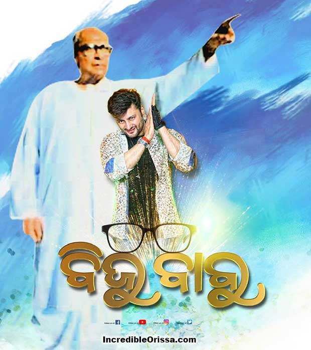 Biju Babu odia movie
