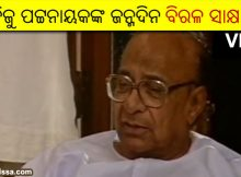 Biju Patnaik rare video