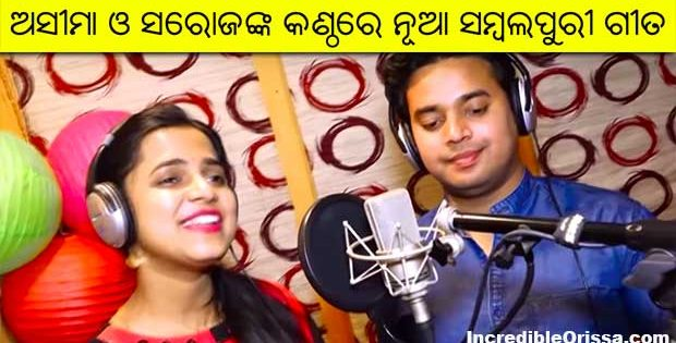 Billo Rani new Sambalpuri song