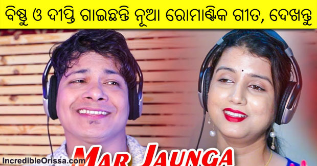 Bishnu and Dipti odia song