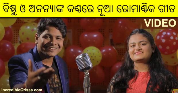 Bishnu Mohan Kabi and Ananya Nanda