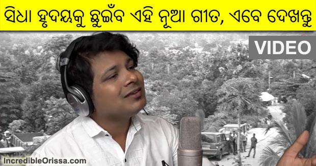 Bishnu Mohan Kabi new song