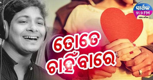 Bishnu Mohan Kabi song