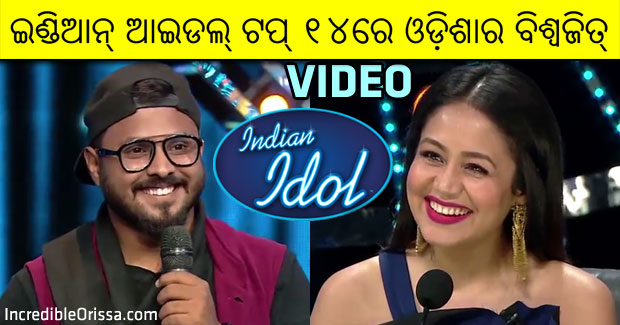 Biswajit Mahapatra in Indian Idol 10