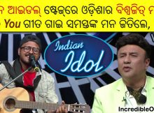 Biswajit Mahapatra in Indian Idol 2018