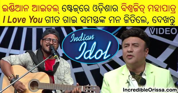 Biswajit Mahapatra in Indian Idol 2018
