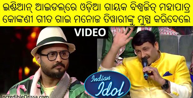Biswajit Mohapatra Indian Idol 10