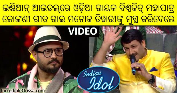 Biswajit Mohapatra Indian Idol 10