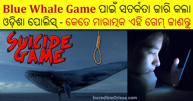 Blue Whale Game Odisha