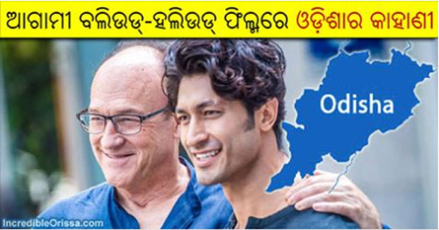 Bollywood film Junglee on Odisha