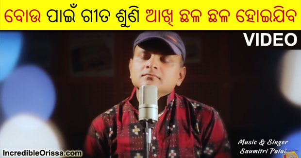 Bou Lo odia song