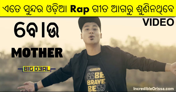 Bou rap song in Odia