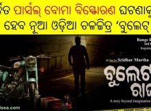 Bullet Raja odia movie