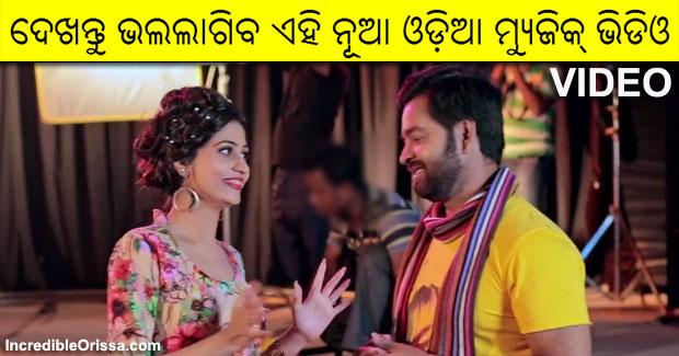 Bulu and Poonam Mishra music video