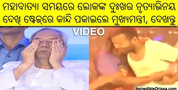 CM Naveen Patnaik cries