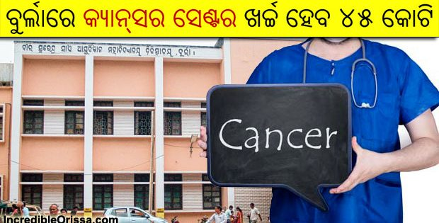 Cancer Centre at Burla Medical College and Hospital