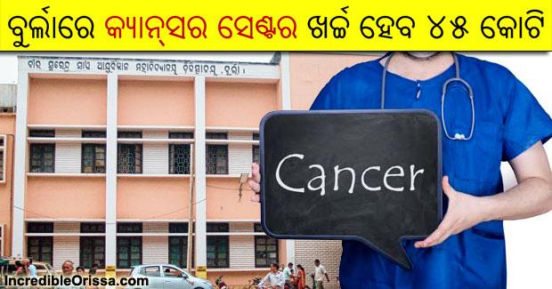 Cancer Centre at Burla Medical College and Hospital