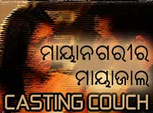 Casting Couch in Ollywood