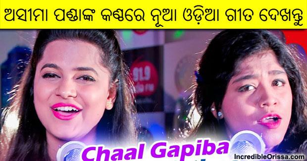 Chal Gapiba Alia Katha song