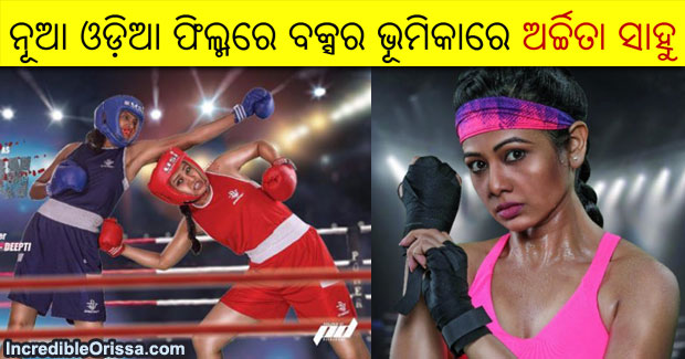 Champion odia movie of Archita Sahu