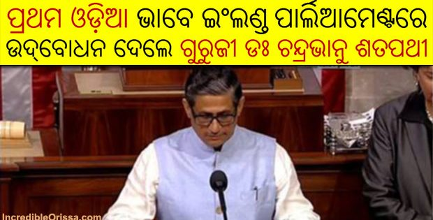 Chandrabhanu Satpathy