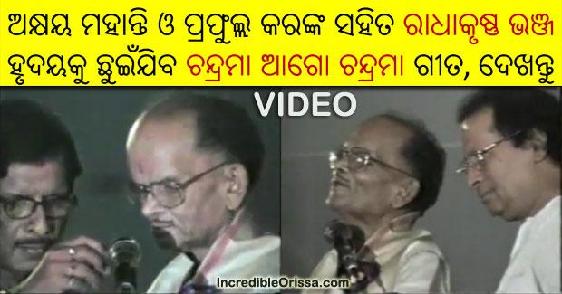 Chandrama Ago Chandrama Radhakrushna Bhanja
