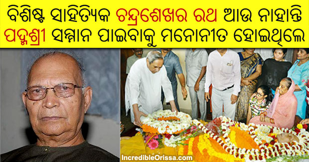 Chandrasekhar Rath passes away