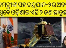 Chandrayaan-2 Odisha