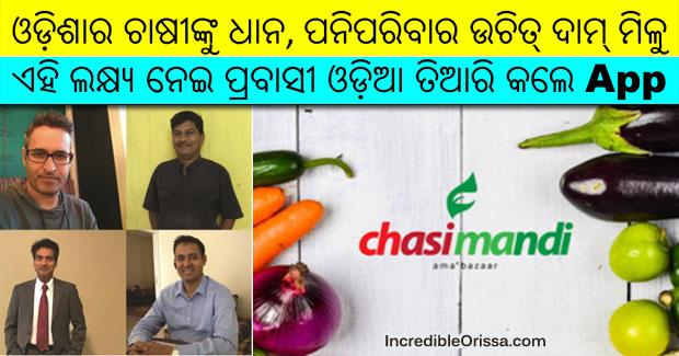 ChasiMandi mobile app