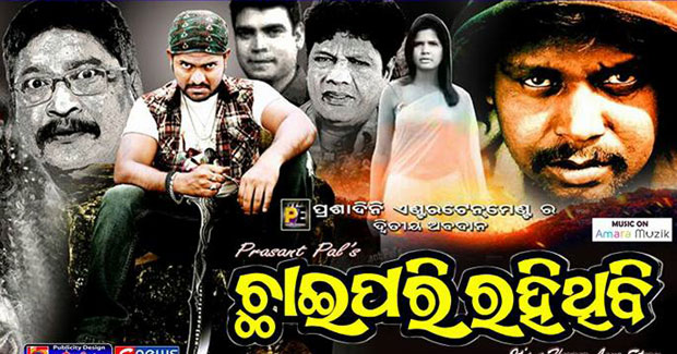 Chhai Pari Rahithibi odia movie
