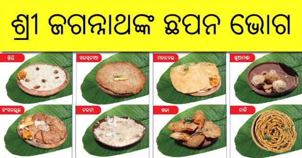 Chhapana Bhoga list