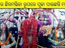Chinnamastika in Cuttack