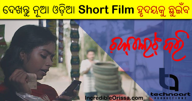 Chocolate Jari odia short film