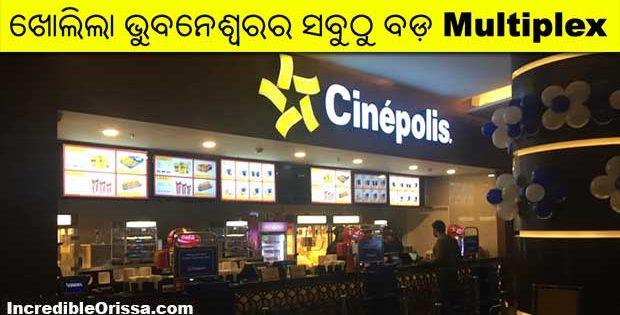 Cinepolis Bhubaneswar Esplanade One mall