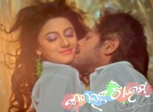 Riya and Amlan in College Time odia film
