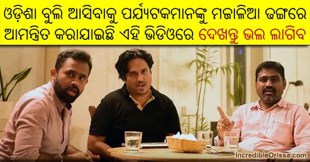 Come To Odisha video