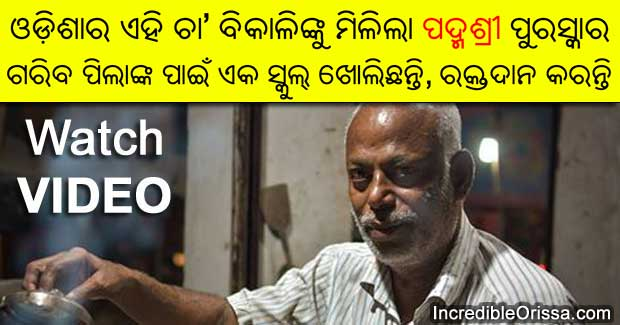 Cuttack Tea Seller D Prakash Rao