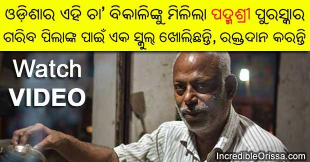 Cuttack Tea Seller D Prakash Rao