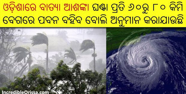 Cyclone in Odisha 2018