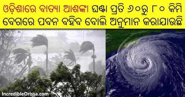 Cyclone in Odisha 2018