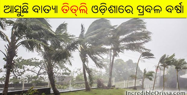 Cyclone alert in Odisha 2018